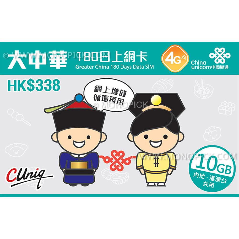 10GB 1 Month China 4G LTE Data SIM Card