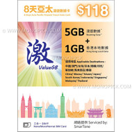 SmarTone ValueGB China Hong Kong Asia 6+1GB/8 Days Data Roaming PAYG Prepaid SIM