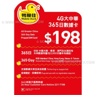 China Mobile Hong Kong Mobile Duck 4G Greater China 8GB/365Days Data Prepaid SIM
