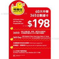 China Mobile Hong Kong Mobile Duck 4G Greater China 8GB/365Days Data Prepaid SIM