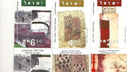 Stamp: Israeli Art Stamps