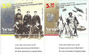 Stamp: 60 Years Since the End of World War 11