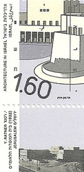 Stamp: Architecture in Israel stamp, Jerusalem