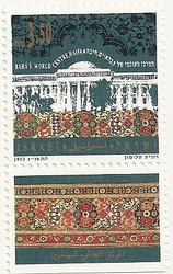 Stamp: The Baha'i World Centre
