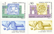Stamp: Archaeology in Jerusalem stamps