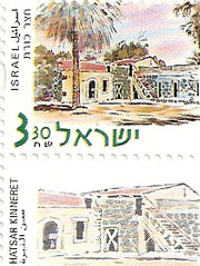 Stamp: Building and Historic Sites, Hatsar Kinneret