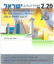 Stamp: Bar Ilan University 50 Years stamp