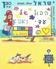 "Stamp: ""Design a Stamp"", Telabul 2004 stamp"