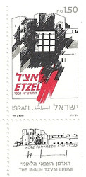 Stamp: Etzel, The Irgun Tzvai Leumi stamp