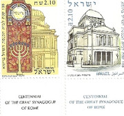Stamp: Centennial, Great Synagogue of Rome
