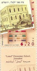 Stamp: Educational Institutions in Israel