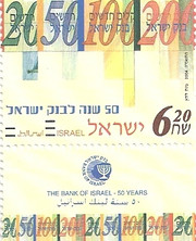 Stamp: Fifty Years, Bank of Israel