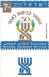 Stamp: 50 Years National Insurance Institute stamp