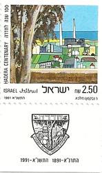 Stamp: Hadera Centenary