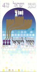 Stamp – Hakhel Le Yisrael stamp