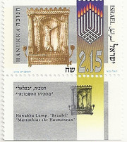 "Stamp – Hanukka Lamp, ""Bezalel,"" Mattathias the Hasmonean stamp"