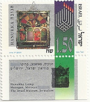 Stamp: Hanukka Lamp, Mazagan Morocco stamp