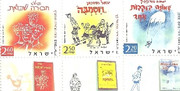 Stamp: Hebrew Adventure Stories stamps