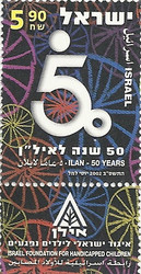Stamp: Ilan, Israel Foundation for Handicapped Children
