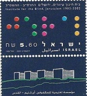 Stamp: Institute for the Blind, Jerusalem stamp