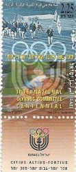 Stamp – International Olympic Games Committee Centennial stamp