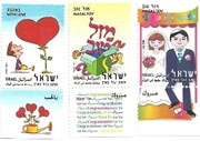 Stamp: Israel Greeting Stamps