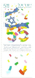 Stamp: Israel Independence Day 55 Years stamp