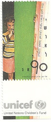 Stamp – Israel National Committee for UNICEF stamp
