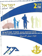 Stamp – Israel Reserve Force stamp