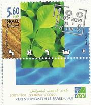Stamp: Keren Kayemeth LeIsrael, Jewish National Fund Centenary stamp