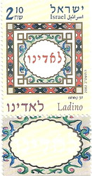 Stamp: Ladino stamp