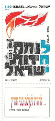 Stamp: LEHI, The Fighters for the Freedom of Israel stamp