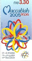 Stamp: Maccabiah, Jewish Olympics 2005
