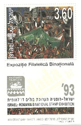 Stamp: Marcel Janco (1895 to 1984)