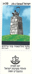 Stamp: Memorial Day 1989, Fallen Israeli Airforce stamp