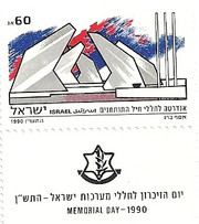 Stamp: Memorial Day 1990, Fallen Artillery Corps stamp