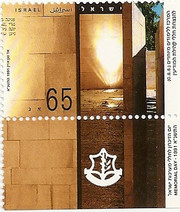 Stamp: Memorial Day 1991, Memorial of Israeli Intelligence Community