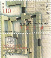 Stamp: Memorial Day 1997, Fallen of the Logistics Corps stamp