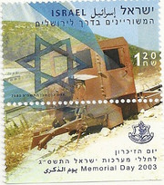Stamp: Memorial Day 2003, Armoured Vehicles on road to Jerusalem stamp