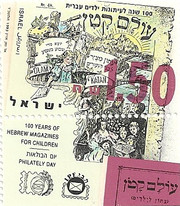 Stamp: 100 Years of Hebrew Magazines for Children