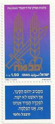 """Stamp: """"Palmah"""" stamp"""