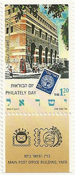 Stamp: Philately Day 1990, Post Office Building in Yaffo stamp