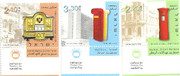 Stamp: Philately Day 2004, Mailboxes in Israel stamps