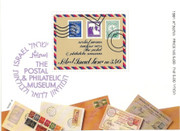Stamp: The Postal and Philatelic Museum souvenir stamp sheet