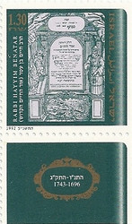 Stamp: Rabbi Harrim Benatar stamp