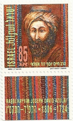 Stamp: Rabbi Hayyim Joseph David Azulai Hida