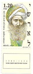 Stamp: Rabbi Joseph Hayyim Ben Elijah stamp