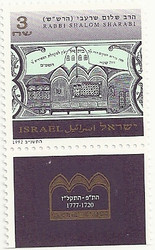 Stamp: Rabbi Shalom Sharabi stamp