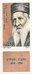 Stamp: Rabbin Alkalai stamp