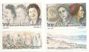 Stamp: Rahel Yanait BenZvi and Dona Gracia (Nasi) stamps